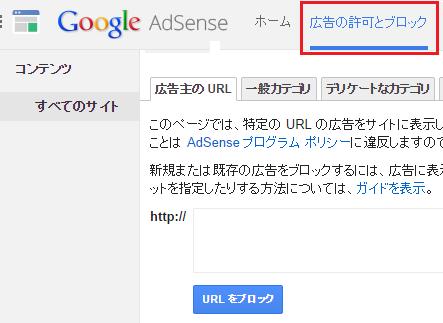googleアドセンス 収入(報酬)を上げる方法-2