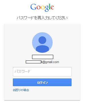 google adsense(グーグルアドセンス)登録(審査申請)方法-1