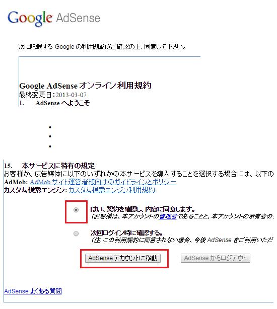 google adsense(グーグルアドセンス)登録(審査申請)方法-2