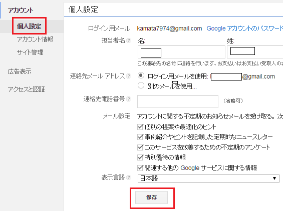 google adsense(グーグルアドセンス)登録(審査申請)方法-4