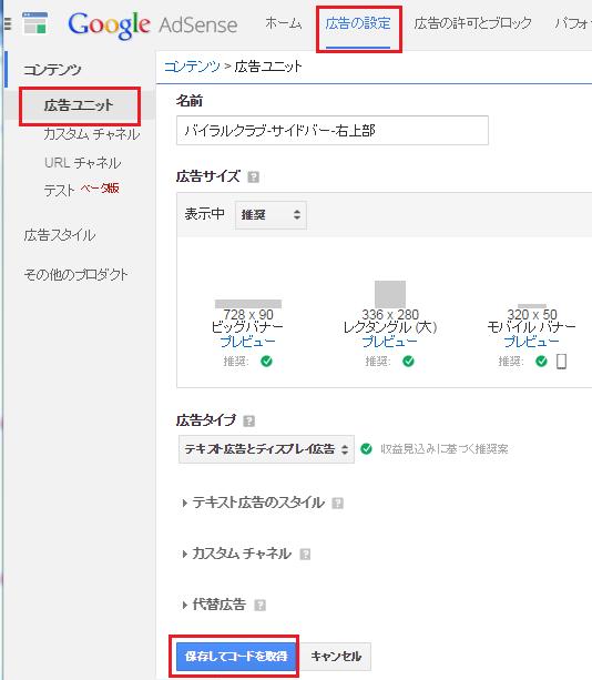 google adsense(グーグルアドセンス)登録(審査申請)方法-7
