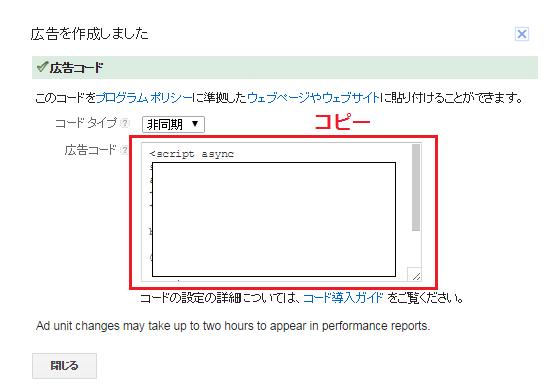 google adsense(グーグルアドセンス)登録(審査申請)方法-8