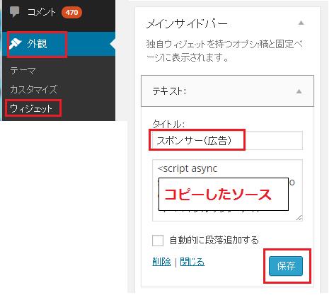 google adsense(グーグルアドセンス)登録(審査申請)方法-9