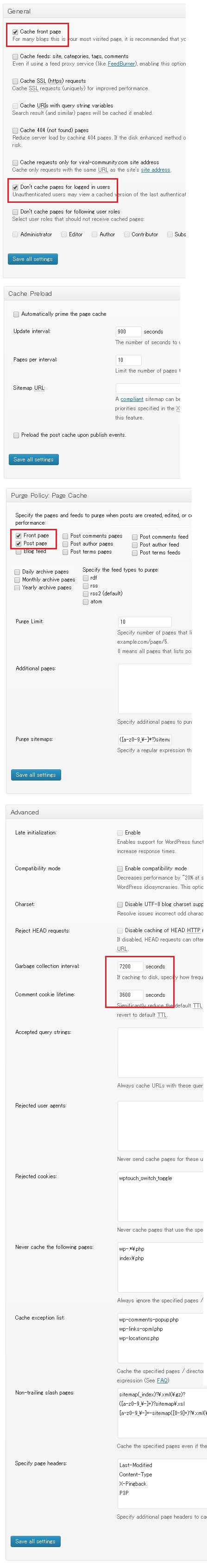 ワードプレス w3 Total Cache ページキャッシュ 設定-2