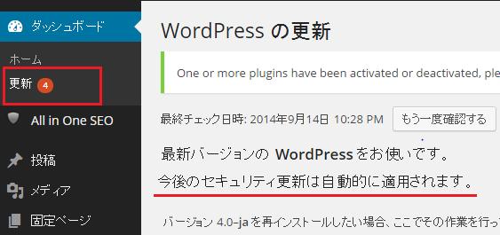 wordpress自動更新(アップデート)-1
