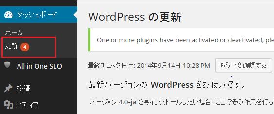 wordpress自動更新(アップデート)-2