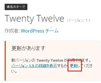Wordpressテーマ・テンプレートのバージョンアップ-2