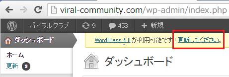 wordpressバージョン アップデート(アップグレード)-1