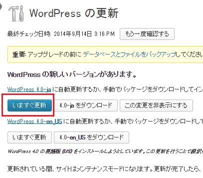 wordpressバージョン アップデート(アップグレード)-2