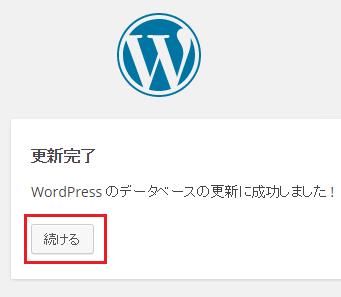wordpressバージョン アップデート(アップグレード)-3