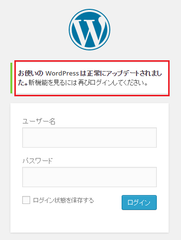 wordpressバージョン アップデート(アップグレード)-4