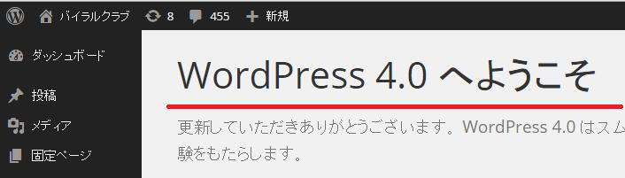 wordpressバージョン アップデート(アップグレード)-5