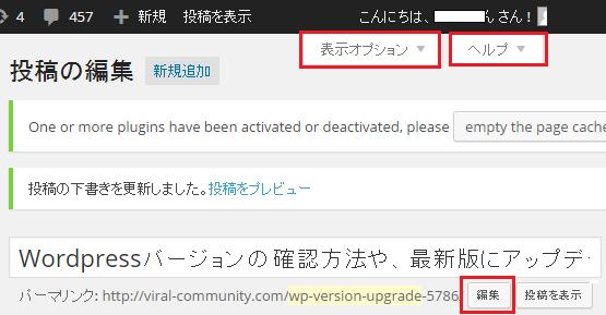 wordpress 最新バージョンに更新後の問題-1
