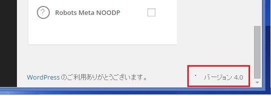 Wordpress バージョン確認-1