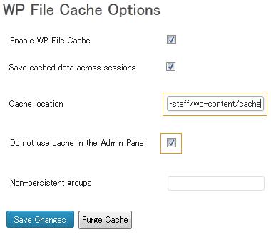 Wordpressプラグイン WP File Cache 設定手順-1