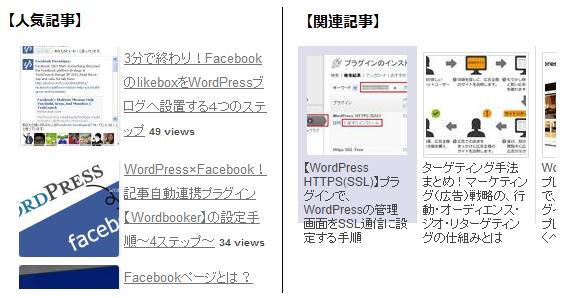Wordpress 人気記事 関連記事