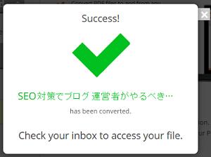 PDF-to-Word-Converter 利用手順-2