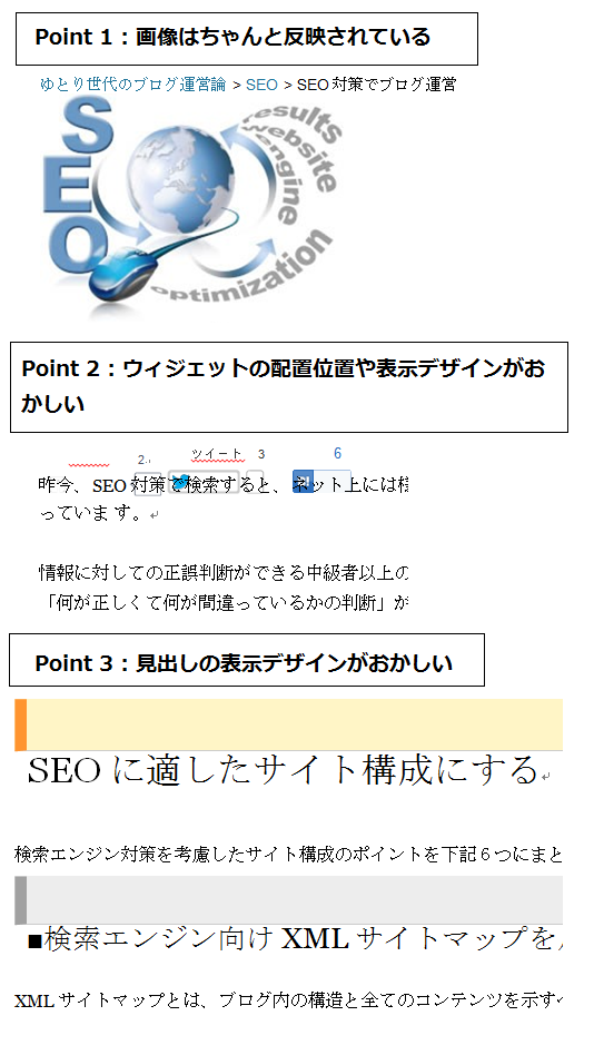 PDF-to-Word-Converter 利用手順-4