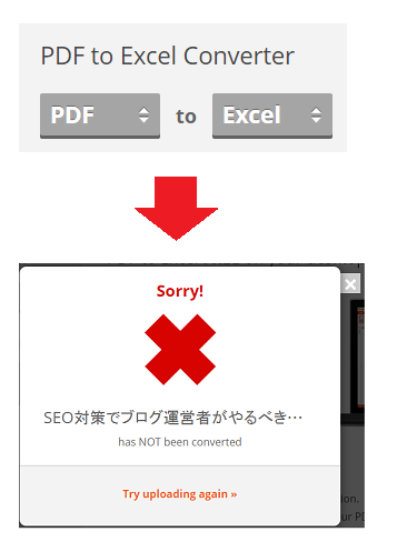 PDF-to-Word-Converter 利用手順-5