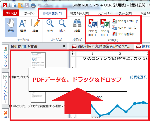 Soda-PDF-Professional Word・Excel 変換手順-0