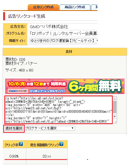 a8.net プログラムの提携手順-7