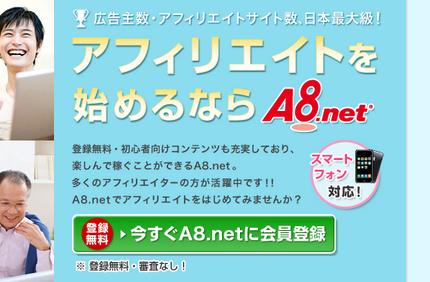 A8.net(ネット)の使い方:アカウント登録手順-1