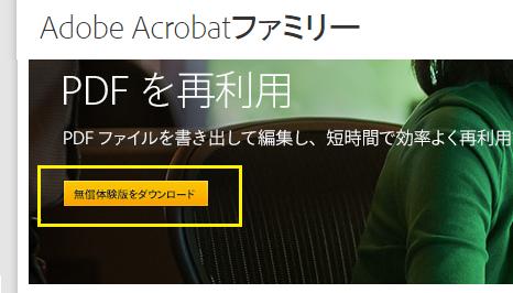 adobe acrobat xi proの無料体験版ダウンロード手順-1