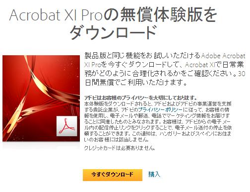 adobe acrobat xi proの無料体験版ダウンロード手順-2