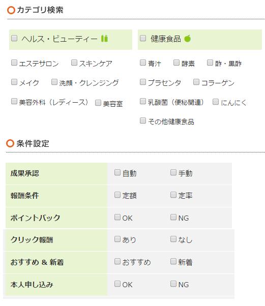 アフィリエイトB ブログへの広告リンク設置手順-1