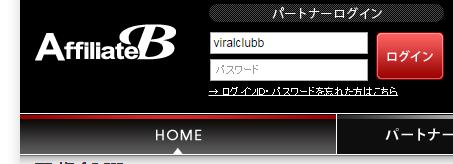 アフィリエイトB ログイン手順-1