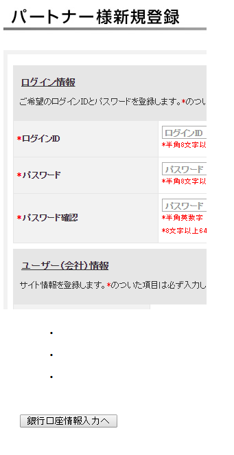 アフィリエイトBの始め方 アカウント登録手順-5