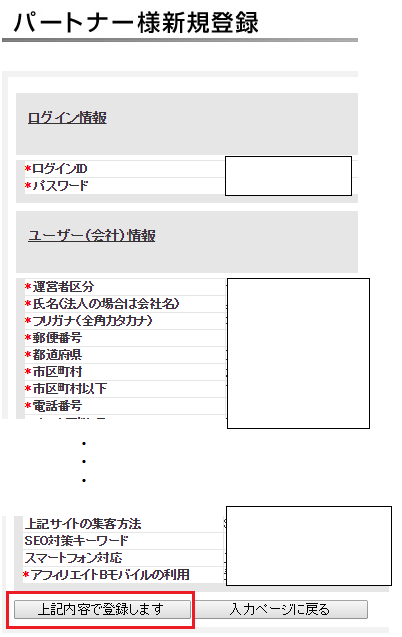 アフィリエイトBの始め方 アカウント登録手順-7