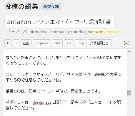 アソシエイトリンク WordPressブログへの設置手順-1