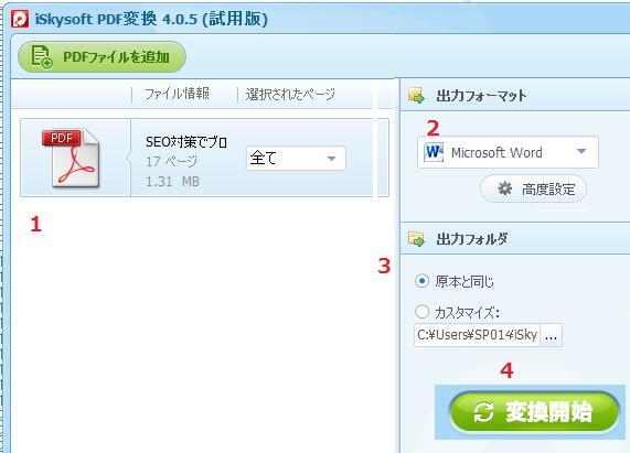 iSkysoft-pdf変換 利用手順-0