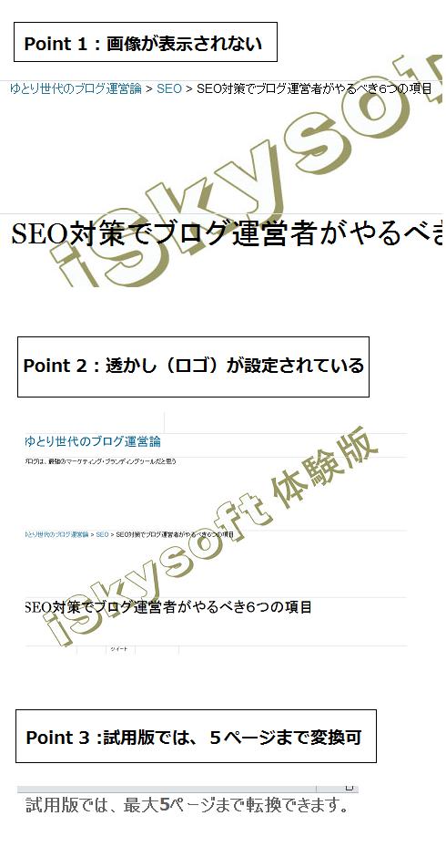 iSkysoft-pdf変換 利用手順-1