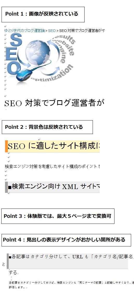 iSkysoft-pdf変換 利用手順-2