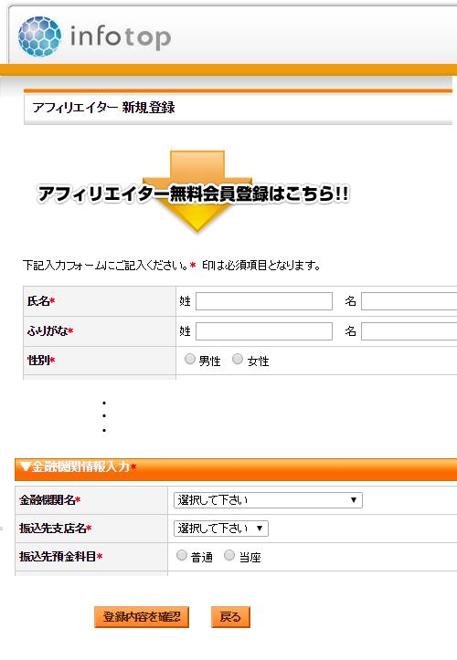 インフォトップ アカウント登録手順-1