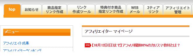 インフォトップ アカウント登録手順-8