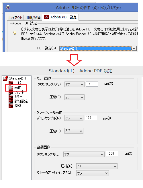 Adobe-PDF 設定(画像の圧縮率変更)-1