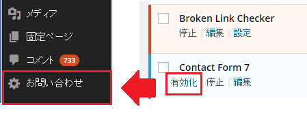 Contact-Form-7 使い方-1