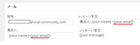 Contact-Form-7 設定手順-10
