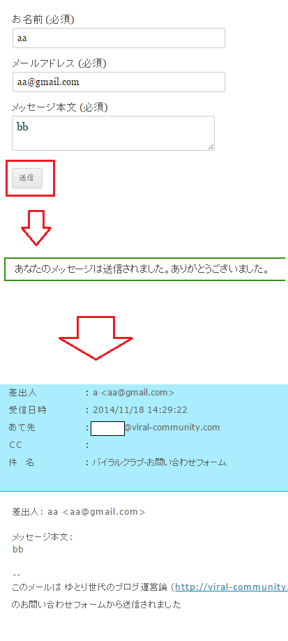 Contact-Form-7 使い方-13