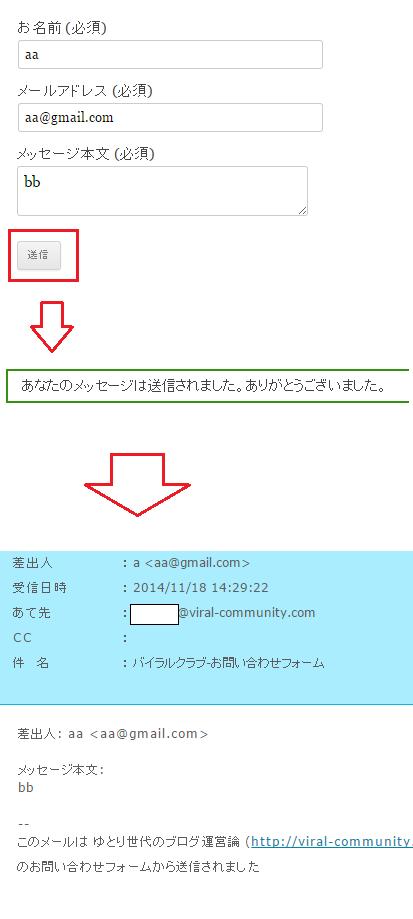 Contact-Form-7 使い方-13