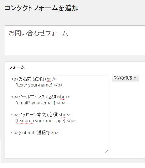 Contact-Form-7 使い方-4