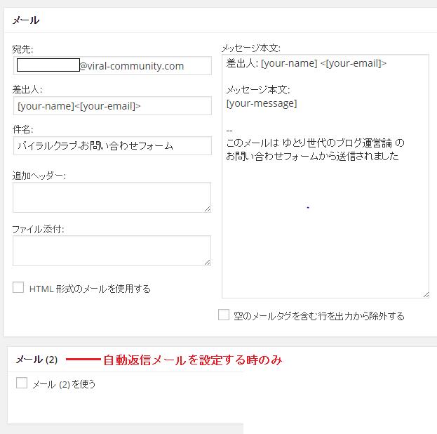 Contact-Form-7 使い方-5