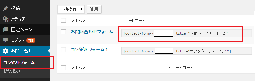 Contact-Form-7 使い方-7