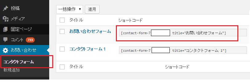 Contact-Form-7 使い方-7