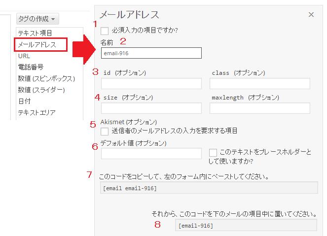 Contact-Form-7 設定手順-8