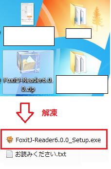 Foxit-J-Reader-6.0-インストール手順-3