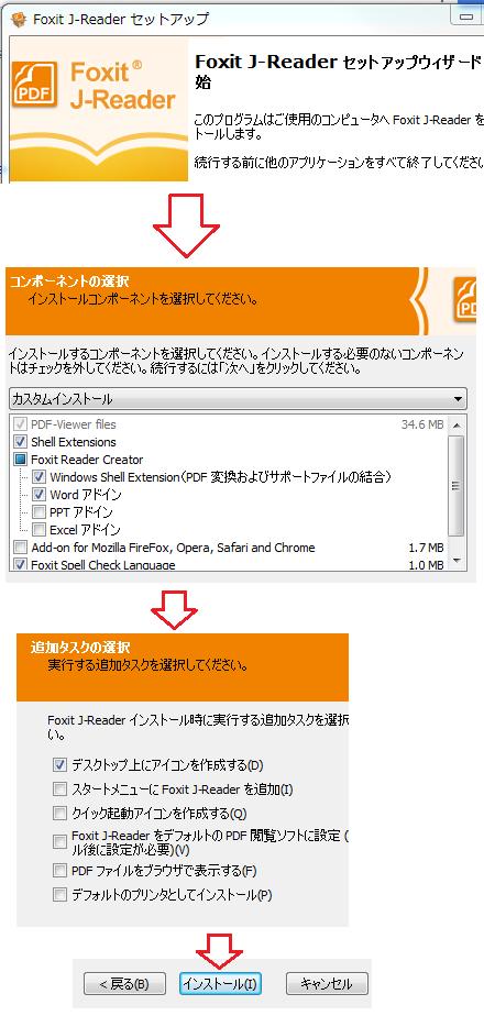 Foxit-J-Reader-6.0-インストール手順-4